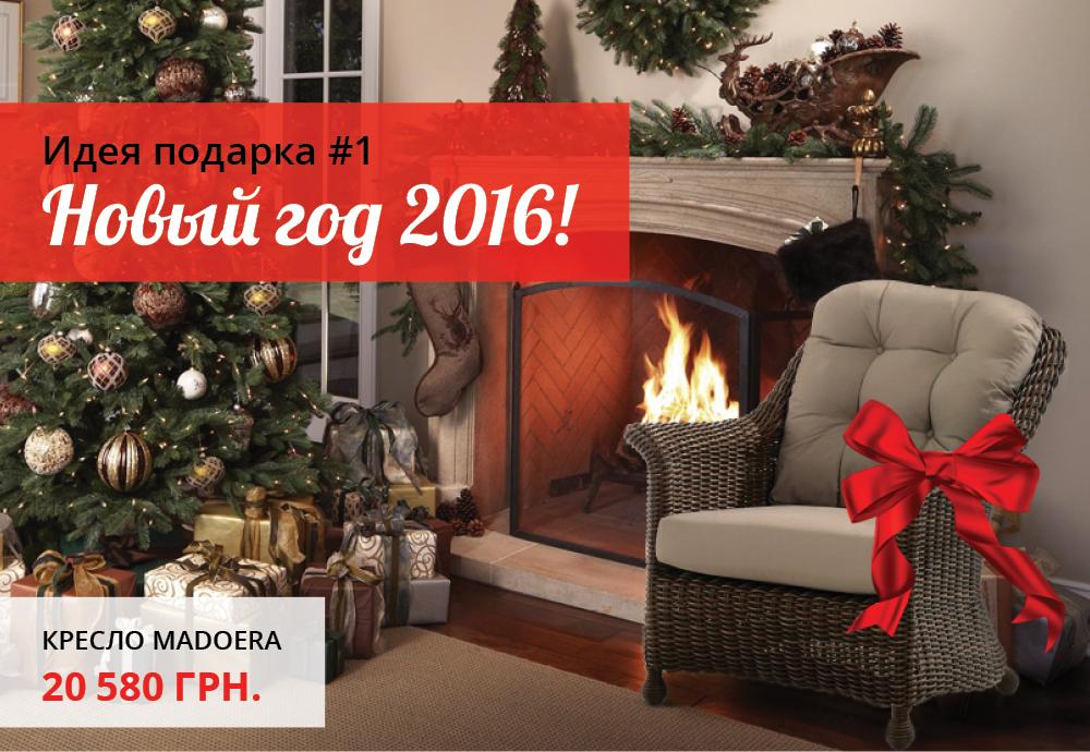 Плетеная мебель – идеи для Новогодних подарков